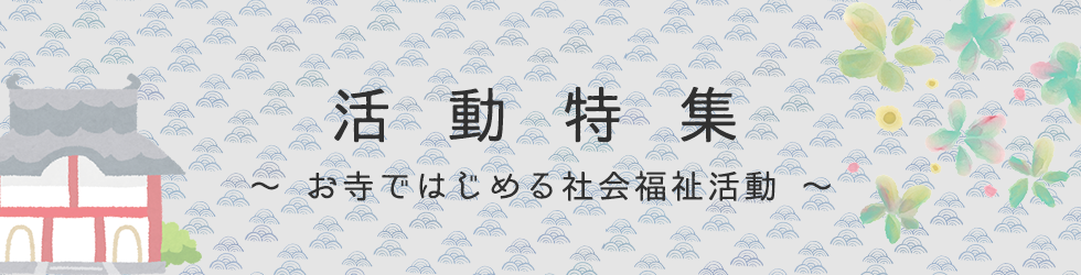 活動特集~ お寺ではじめる社会福祉活動 ~